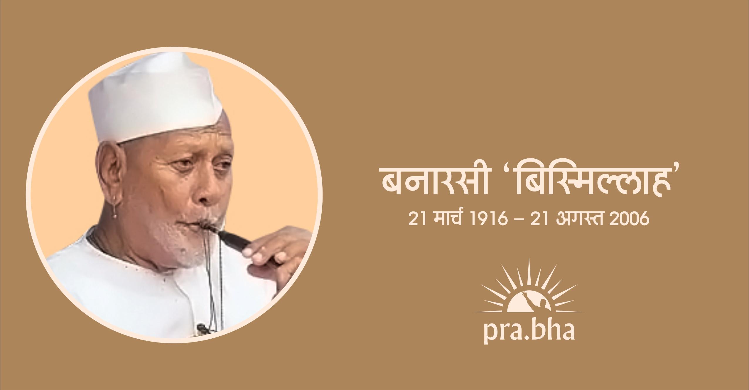 Bharat Ratna 'Bismillah Khan' | The King of Shehnai | Prabha